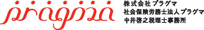 株式会社プラグマ