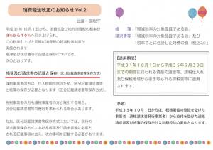 消費税改正のお知らせVol.2